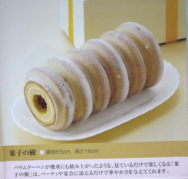 バウムクーヘン 菓子の樹