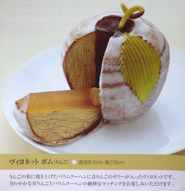 ヴィヨネット リンゴ