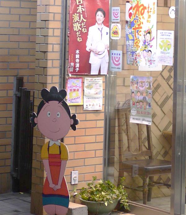 桜新町ヴィヨン サザエさんがいる