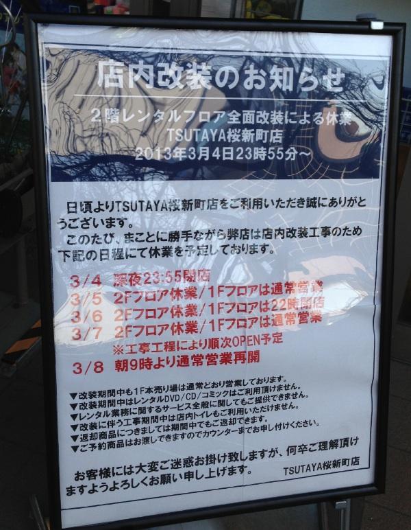 桜新町ツタヤ休業