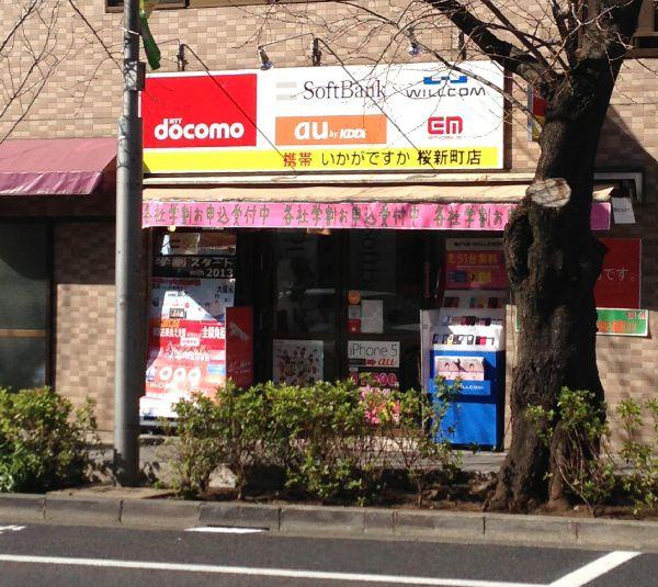 桜新町 携帯ショップ