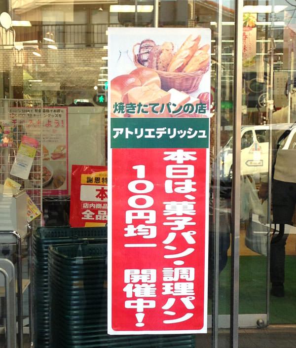 桜新町 ピーコック 100円セール案内