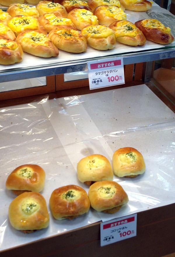 桜新町 ピーコック タマゴサラダパン コロッケぱん
