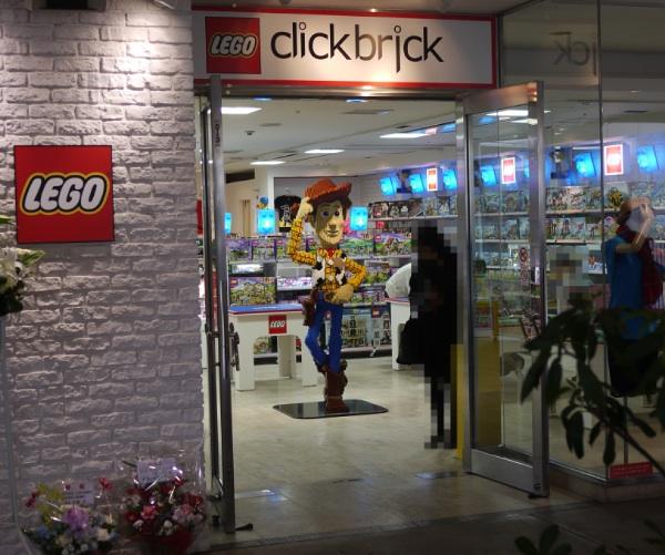 二子玉川クリックブリック レゴ