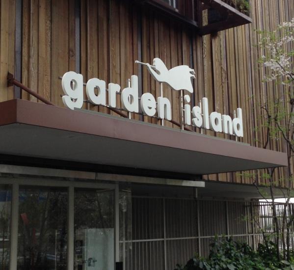 玉川高島屋 ガーデンアイランド