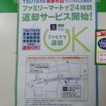 familymart-tsutaya.jpg