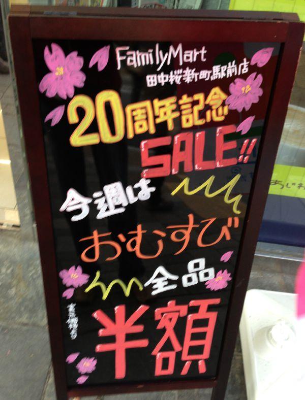 田中桜新町駅前店 セール看板