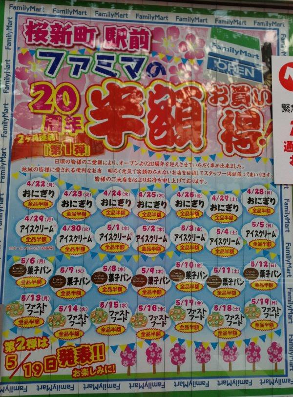 田中桜新町駅前店 セールポスター