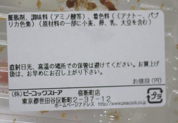 牡蠣フライ 着色料