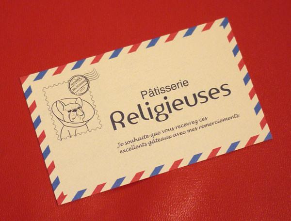 パティスリー ルリジューズのカード