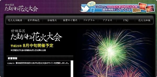 たまがわ花火大会 2013