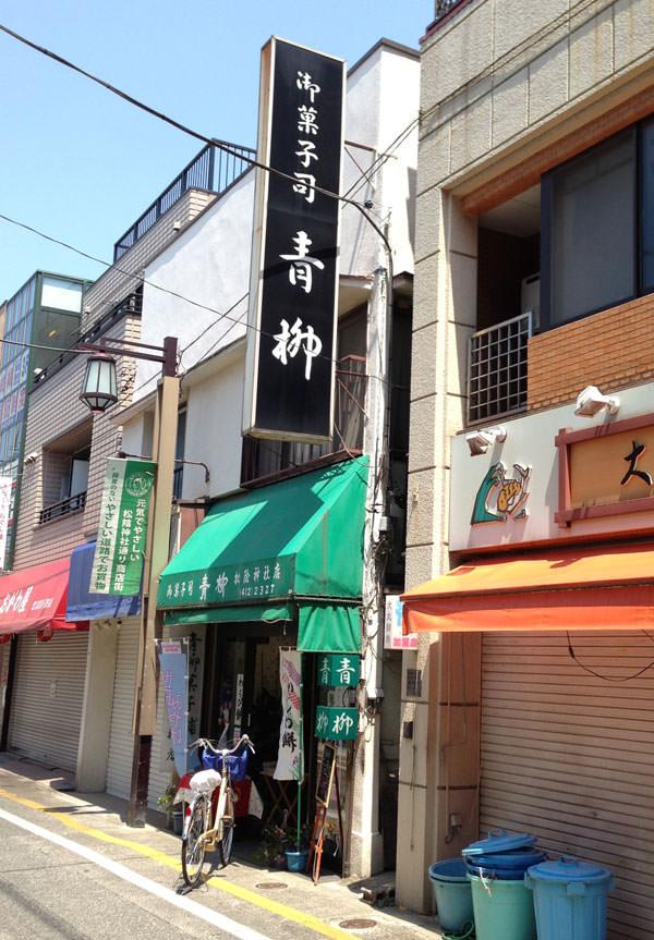 松陰神社前 青柳 店舗