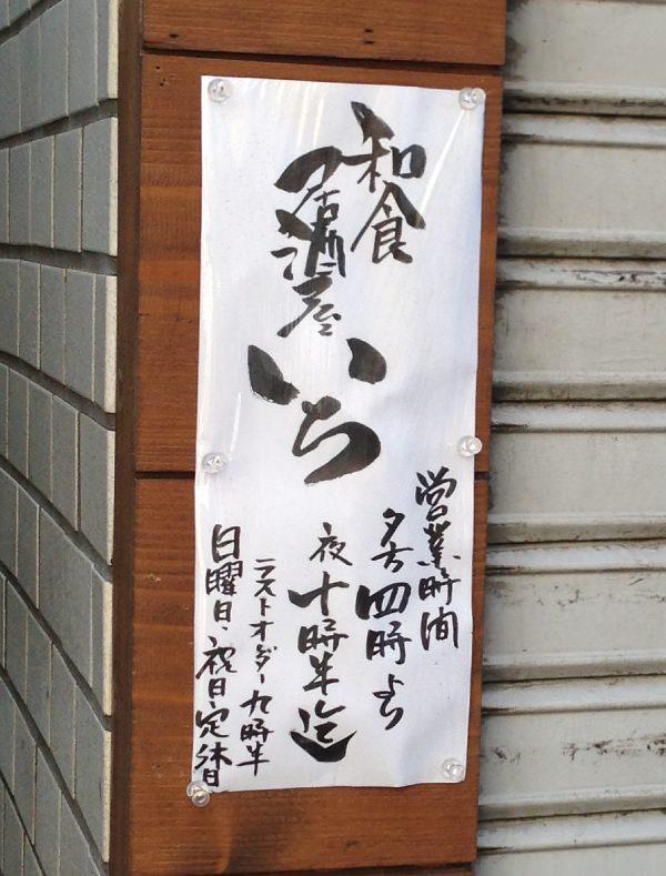 桜新町 和食居酒屋 いち