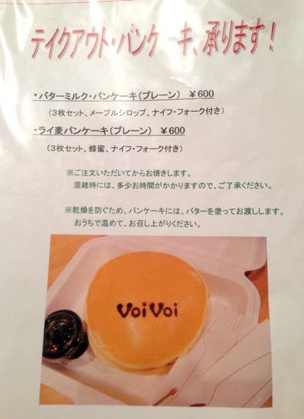 三軒茶屋 VoiVoi テイクアウトも可能