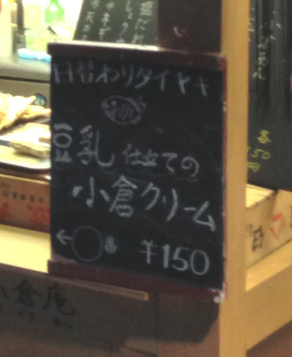 経堂 鯛焼き 小倉庵 日替わりメニュー