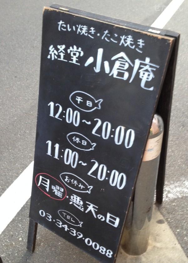 小倉庵 営業時間