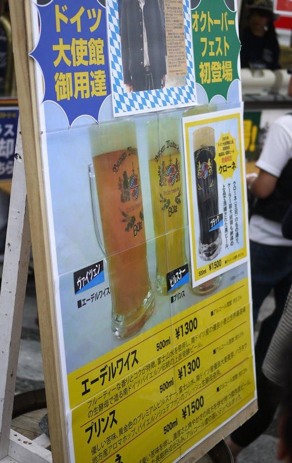 バイエルンマイスタービール ビールメニュー