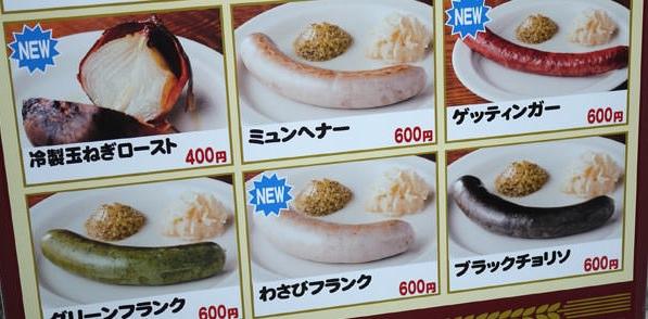 富士桜高原麦酒 フードメニュー2