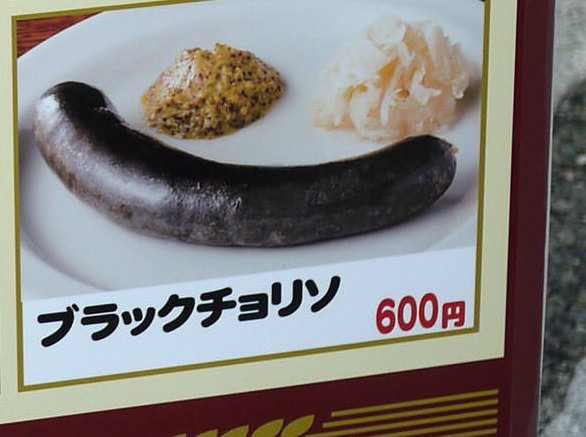 駒沢オクトーバーフェスト ソーセージ