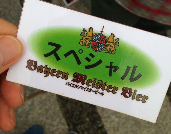 バイエルンマイスタービール カード