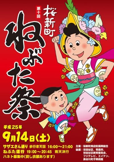 桜新町ねぶた祭り2013