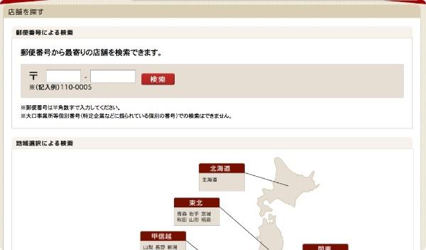 ピザハット 郵便番号入力画面