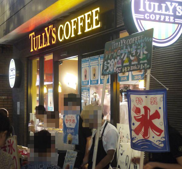 桜新町タリーズコーヒー かき氷