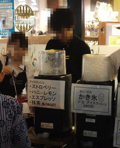 桜新町タリーズコーヒー かき氷2
