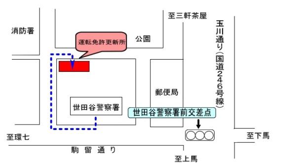 世田谷警察署 運転免許更新所 地図