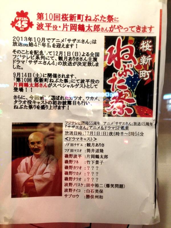 桜新町 ねぶた祭り 鶴太郎
