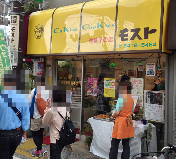 モスト洋菓子店