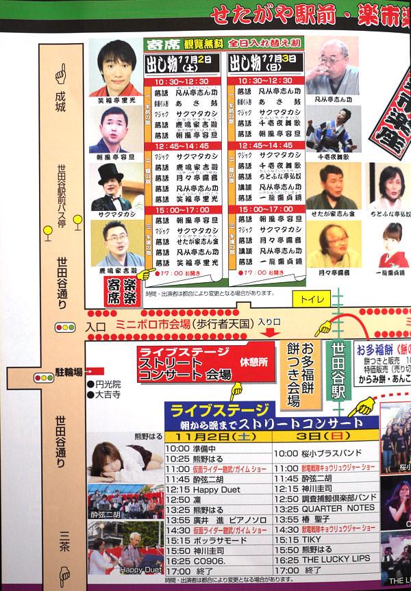 世田谷駅前楽市楽座 2013 会場マップ1枚目
