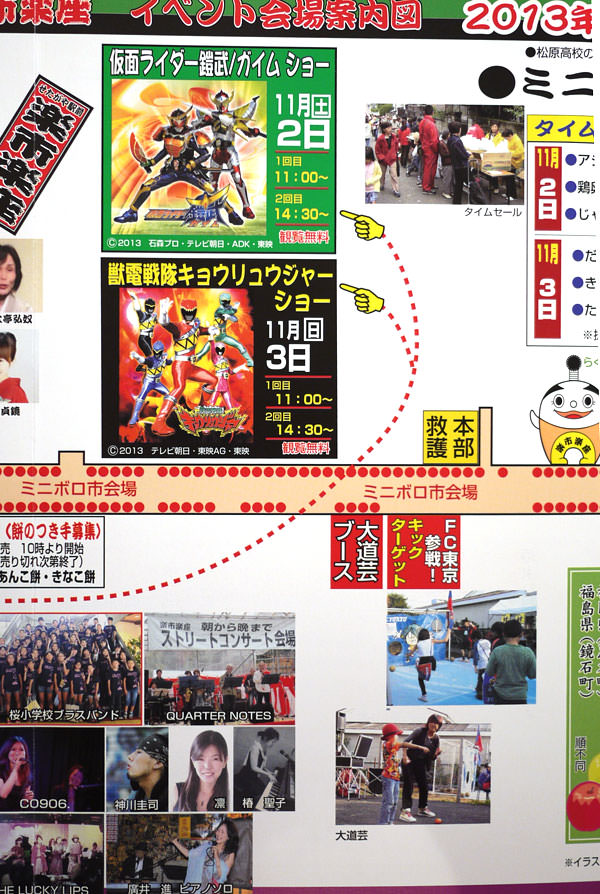 楽市楽座2013 会場マップ2枚目