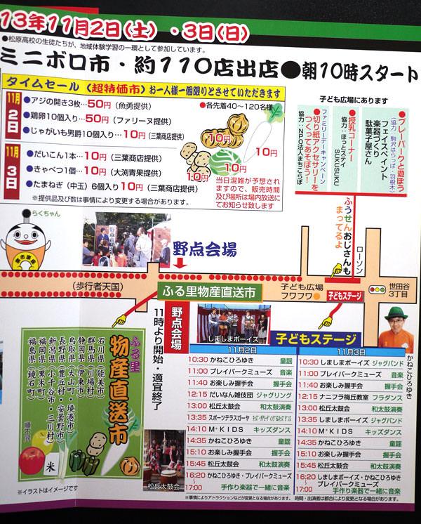 楽市楽座2013 会場マップ3枚目