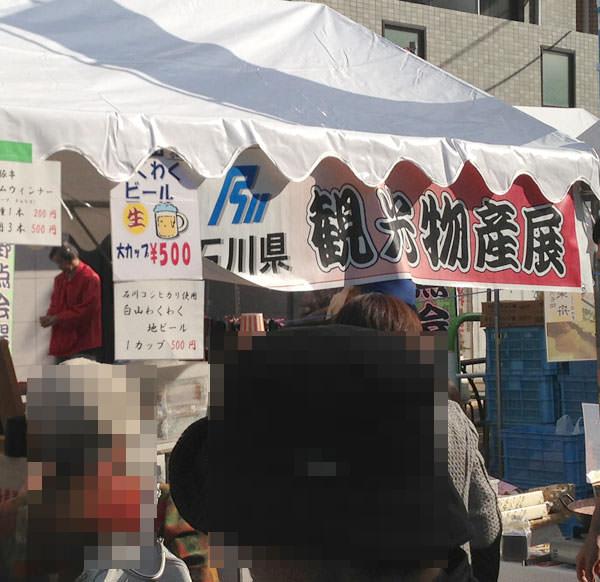 観光物産 石川県