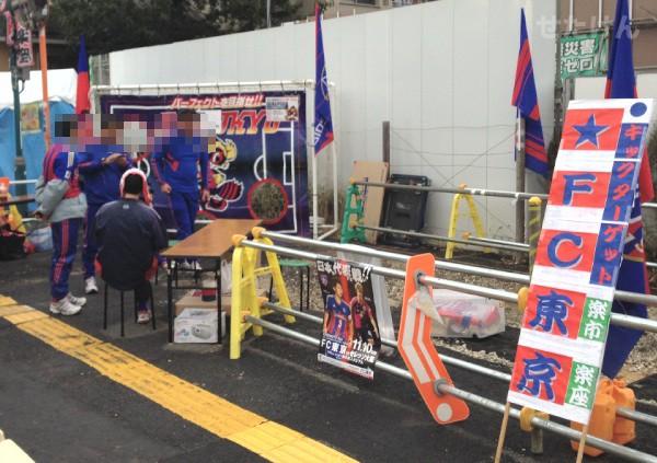 FC東京のイベント
