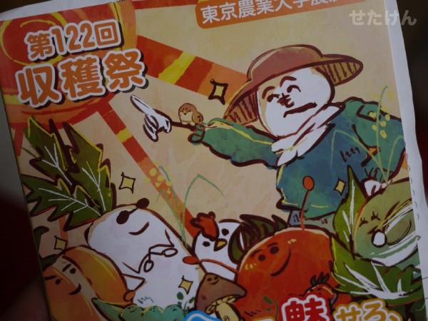 収穫祭パンフレット