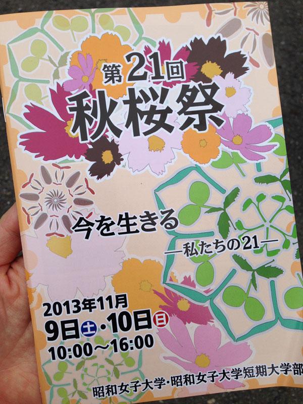 昭和女子大学 学園祭パンフレット