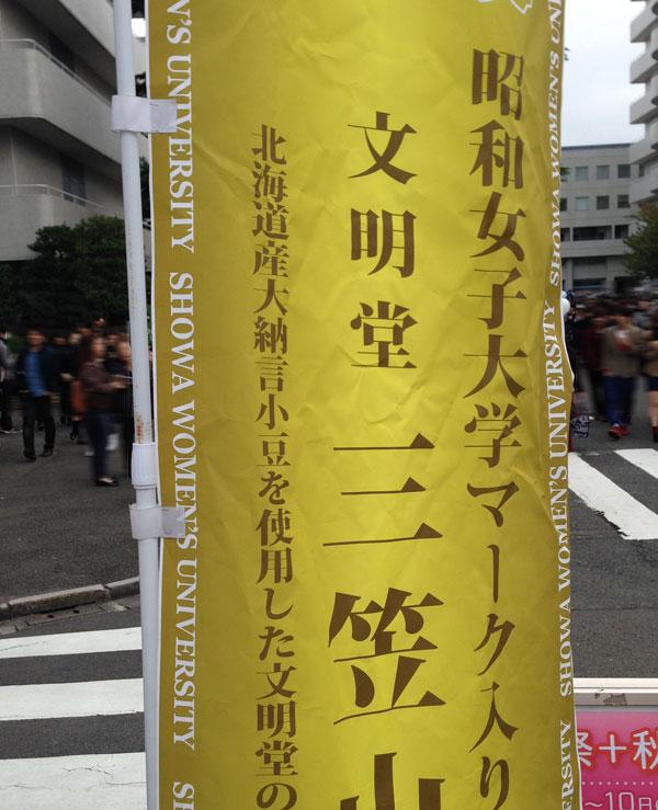 昭和女子大学マーク入り 文明堂三笠山