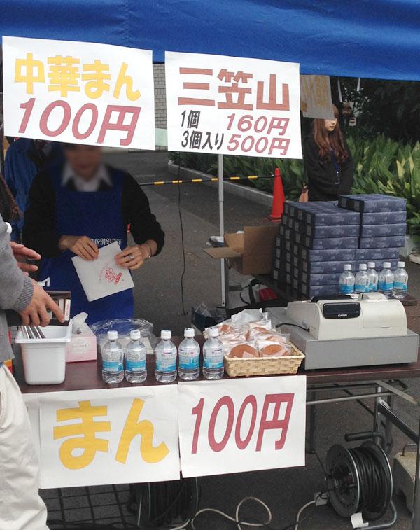 三笠山売店