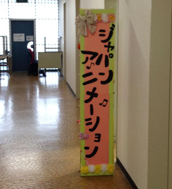 アニメ研究会