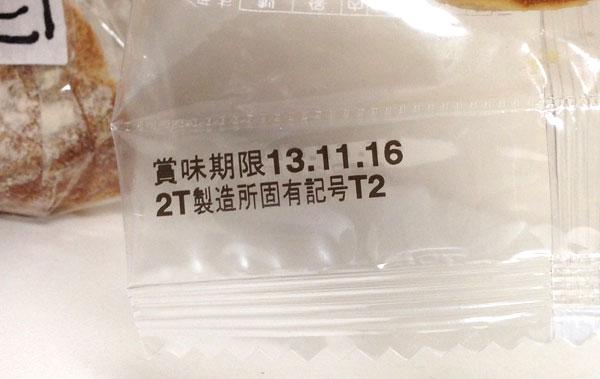 三笠山 賞味期限