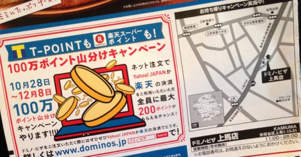 ドミノピザ 100万ポイントキャンペーン