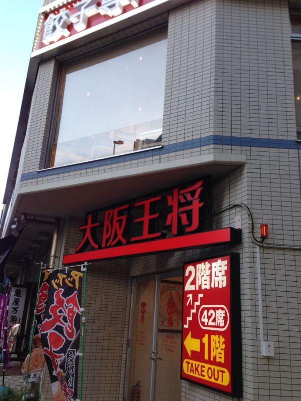大阪王将 新しい店構え