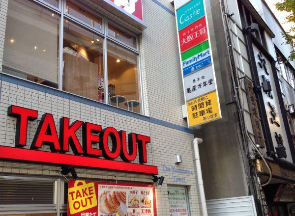 大阪王将 昔の店の隣に移動