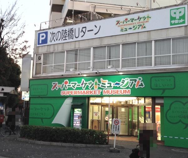 スーパーマーケットミュージアム