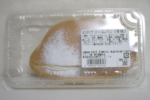 サミット 幻のクリームパン