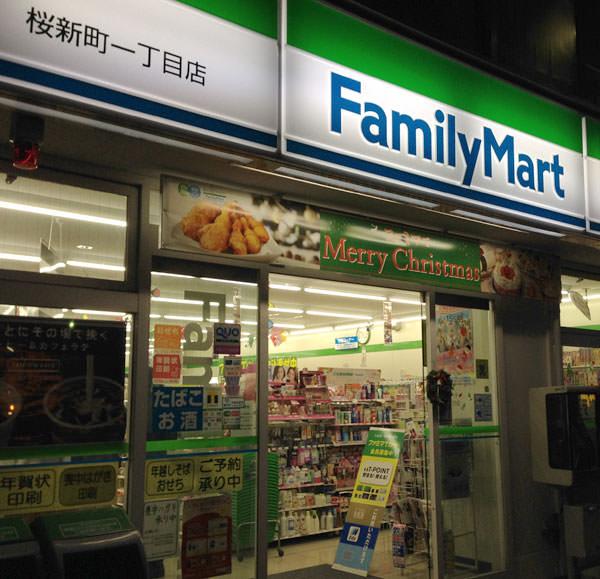 ファミリーマート桜新町1丁目店