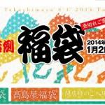 131228-tamagawa-takashimaya-luckybag.jpg