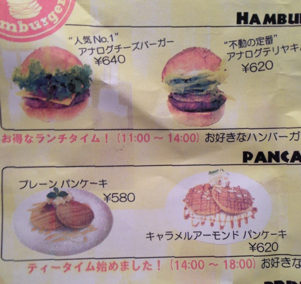 アナログハンバーガー チラシ
